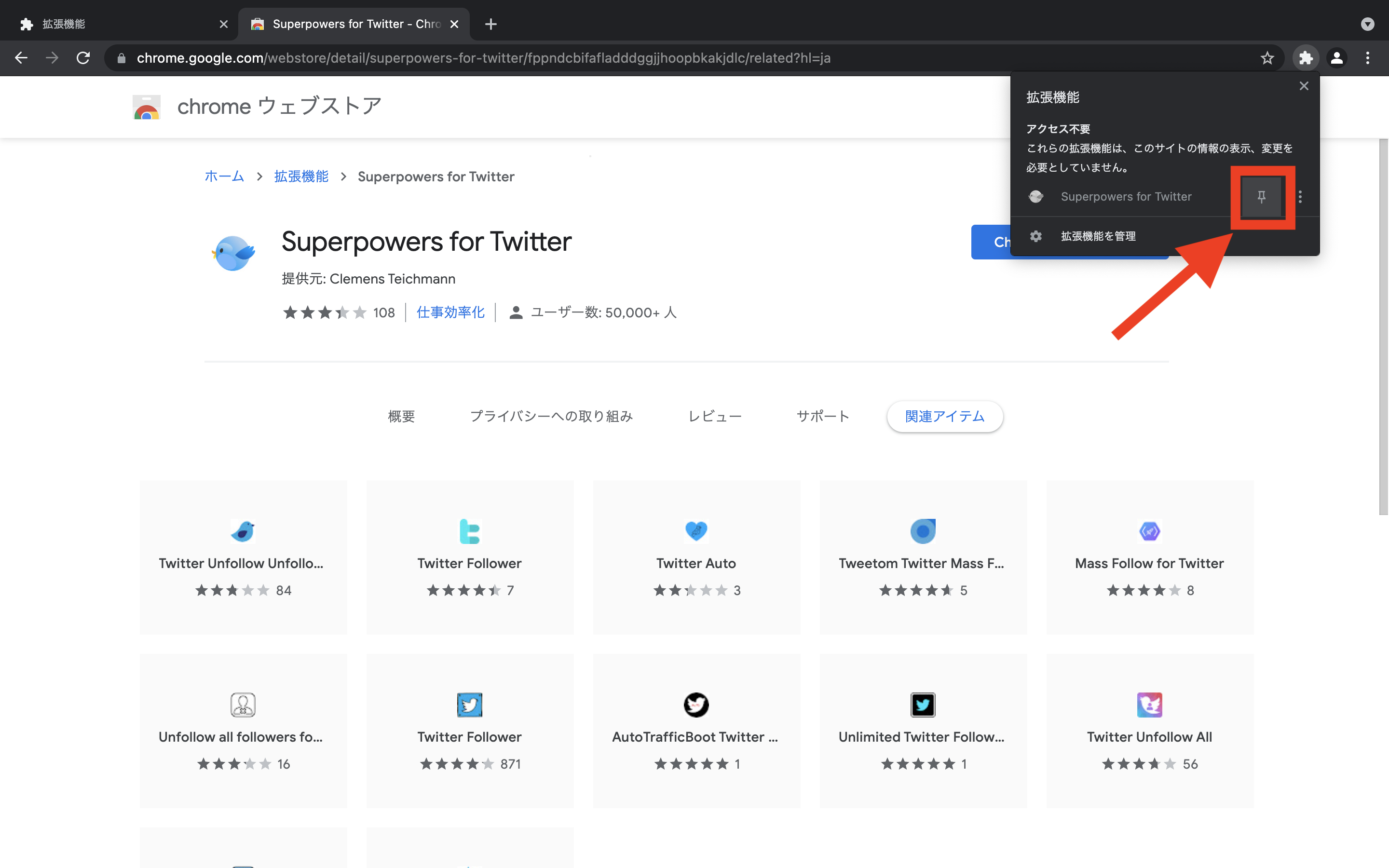【Twitter】自動フォローが無料できるChrome拡張機能【Superpowers for Twitter】